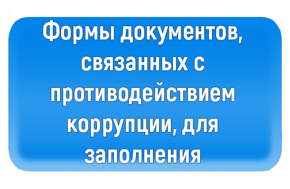 Формы документов, связанных с противодействием коррупции, для заполнения