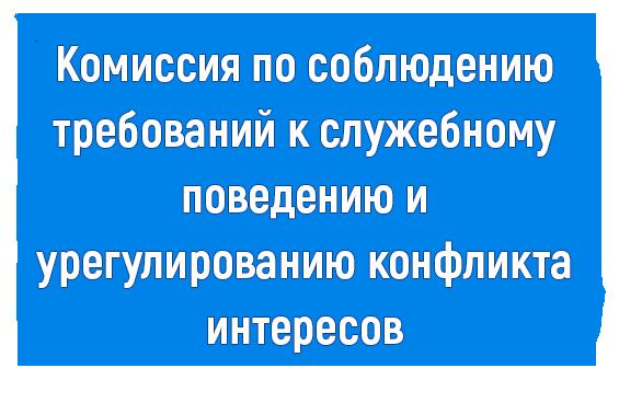 Комиссия по соблюдению требований к служебному поведению и урегулированию конфликта интересов